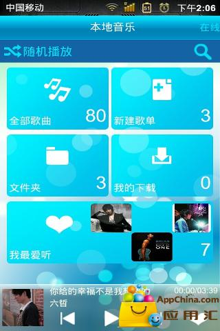 Android 聽音樂必裝的免費App - KKBOX