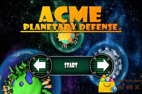 行星防御截图1