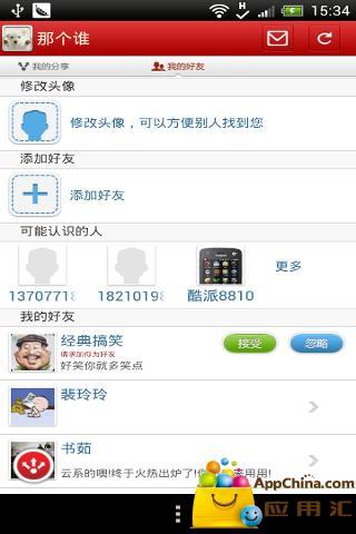 手机易用 社交 App-癮科技App