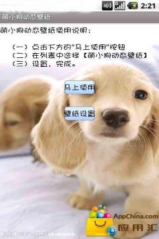 可愛萌小狗动态壁纸