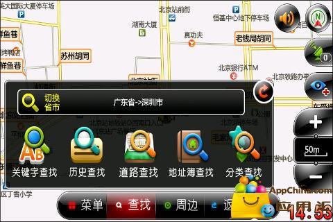 旅行者导航地图截图3