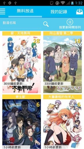 i-Comic 爱动漫(动漫动画神器)