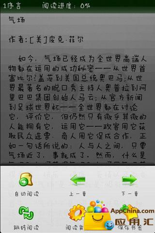 【免費書籍App】蝴蝶效应-气场-APP點子