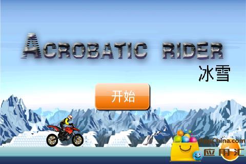 杂技骑士-冰原