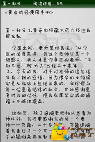 黄帝内经使用手册 書籍 App-愛順發玩APP
