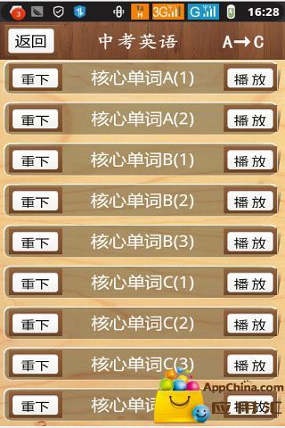 单词播音机初中版 生產應用 App-愛順發玩APP