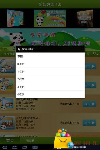玩媒體與影片App|乐知家园宝宝儿童幼教大全免費|APP試玩