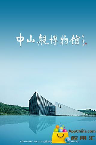 中山舰博物馆手机导览