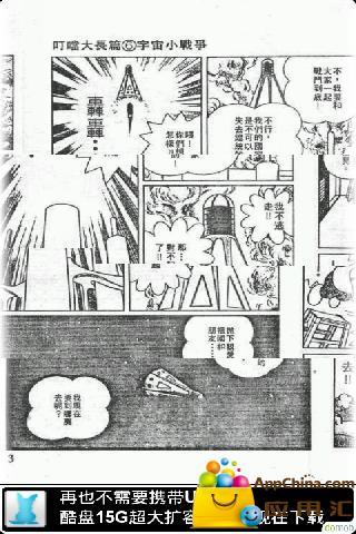 哆啦A梦之宇宙小战争