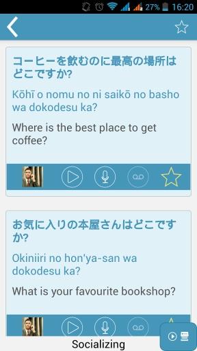 日语:交互式对话 - 学习讲 -门语言截图2