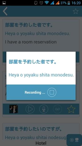 日语:交互式对话 - 学习讲 -门语言截图3
