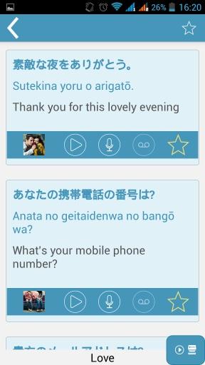 日语:交互式对话 - 学习讲 -门语言截图5