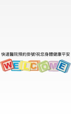 快速醫院預約掛號(大家平安)台灣各級醫院