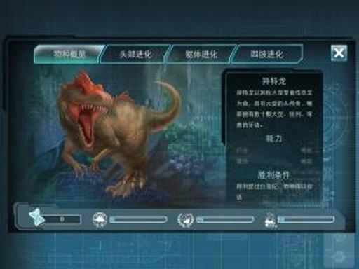 侏罗纪世界:进化截图2