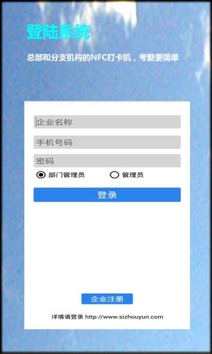 NFC打卡截图0