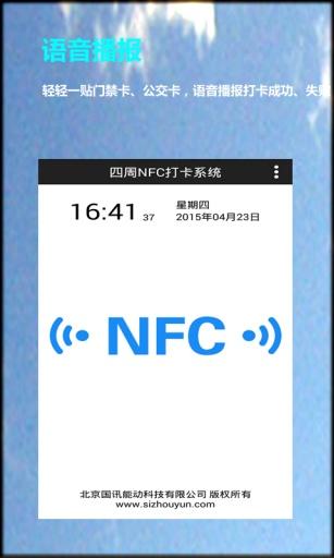 NFC打卡截图1