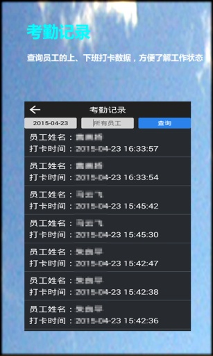 NFC打卡截图3