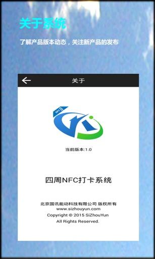 NFC打卡截图4