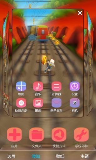 地铁酷跑-宝软3D主题截图2