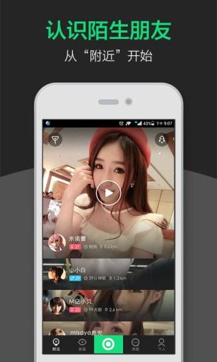 Face-視頻社交