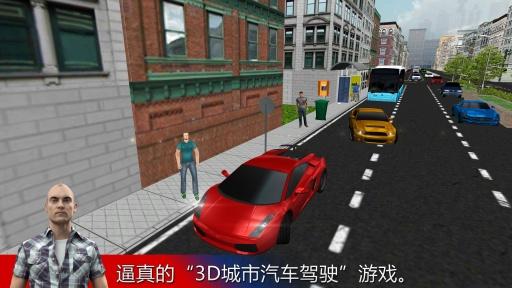 3D城市驾驶截图0