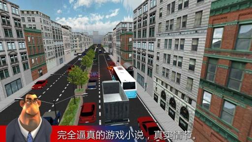 3D城市驾驶截图1