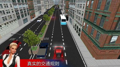 3D城市驾驶截图3