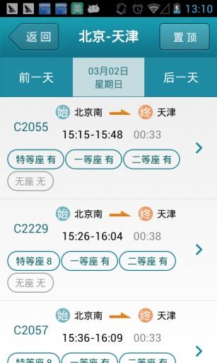 火车票-轻松购(12306定制版)截图3