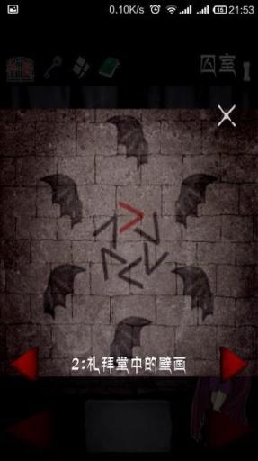 逃离吸血鬼II截图2