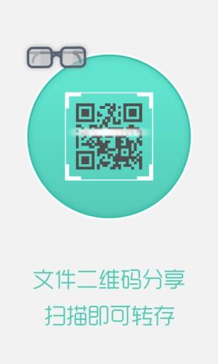 苏宁云盘-免费网盘