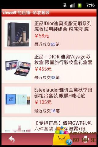玩購物App 小也化妆品店免費 APP試玩