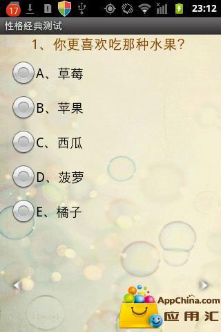 性格经典测试截图0