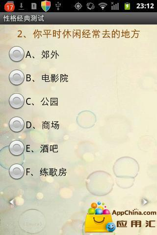 性格经典测试截图1