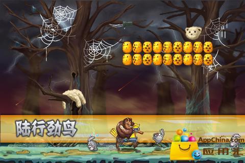 森林跑跑熊末日版截图1