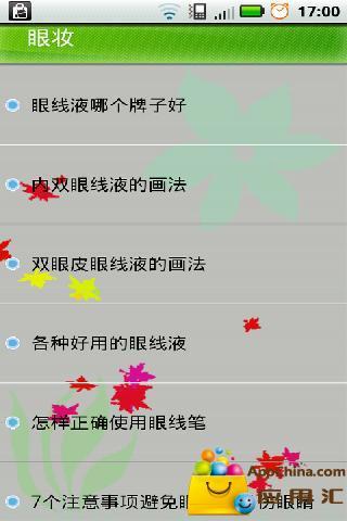化妆 宝典 生活 App-愛順發玩APP