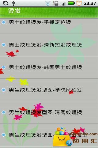 美发 流行 宝典 生活 App-愛順發玩APP