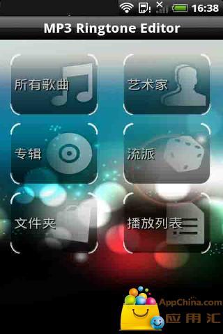 MP3铃声编辑器截图1