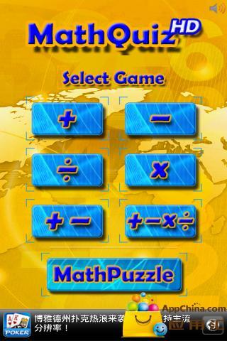 数学测验截图2