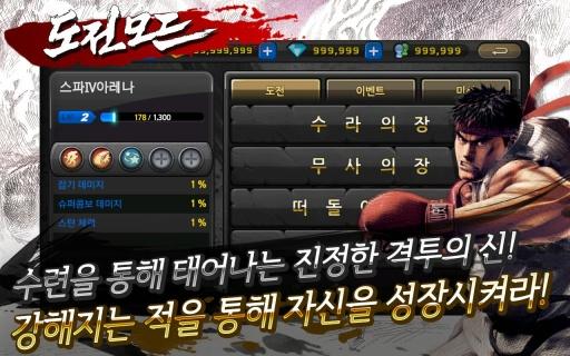 街头霸王4:竞技场 韩服去广告版