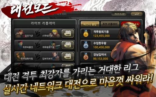 街头霸王4:竞技场 韩服去广告版截图1