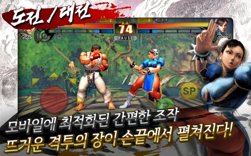 街头霸王4:竞技场 韩服去广告版截图2