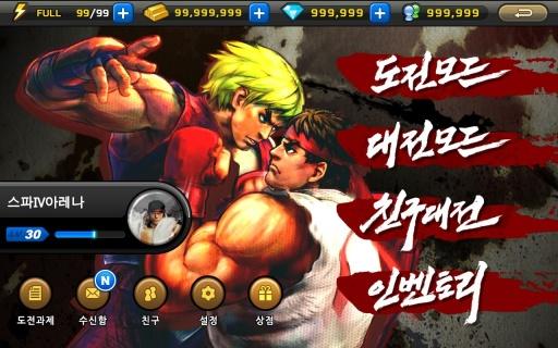 街头霸王4:竞技场 韩服去广告版截图4