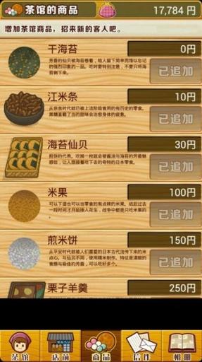 昭和茶馆故事截图3