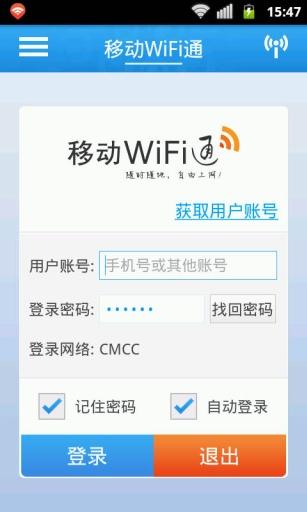 移动WiFi通截图0