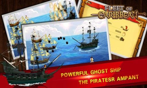加勒比舰队截图2