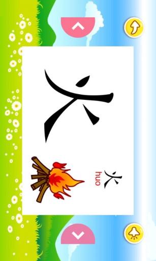 宝宝识汉字学拼音截图1
