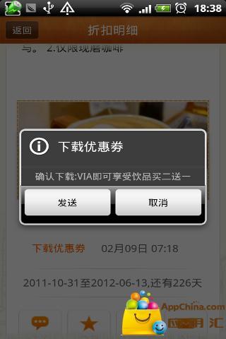 汇享生活 生活 App-愛順發玩APP