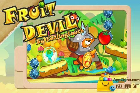水果恶魔截图1