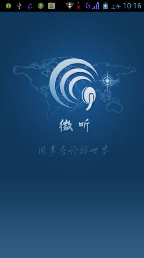 搜狐微听频道