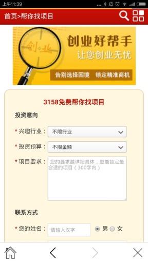 3158招商加盟网截图2